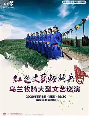 乌兰牧骑南京文艺晚会