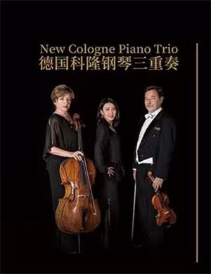 科隆钢琴三重奏成都音乐会