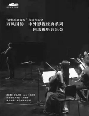 中外影视经典杭州视听音乐会
