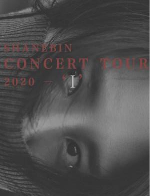2020曹轩宾深圳演唱会