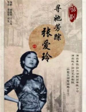 2020话剧寻她芳踪张爱玲杭州站