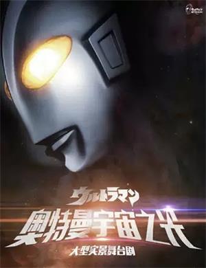 2020舞台剧奥特曼宇宙之光遵义站