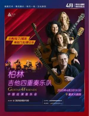 柏林吉他四重奏重庆音乐会