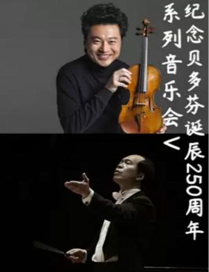 2020纪念贝多芬系列V贵阳音乐会