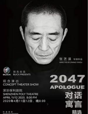 话剧对话寓言2047深圳站