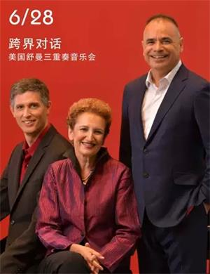 2020舒曼三重奏武漢音樂會