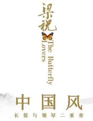 中国风青岛音乐会