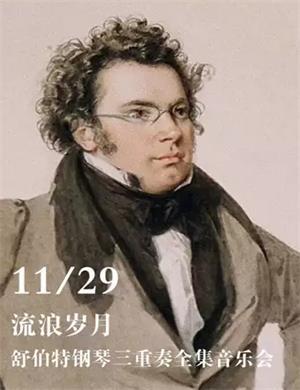 2020舒伯特钢琴三重奏全集武汉音乐会