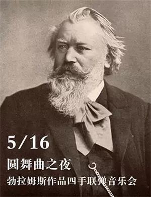 勃拉姆斯作品四手联弹武汉音乐会