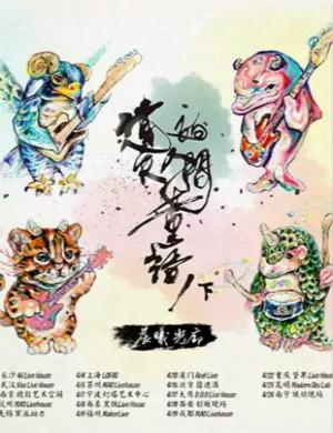 2020晨曦光廊宁波演唱会