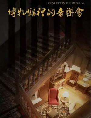 2020博物馆里的音乐会天津站