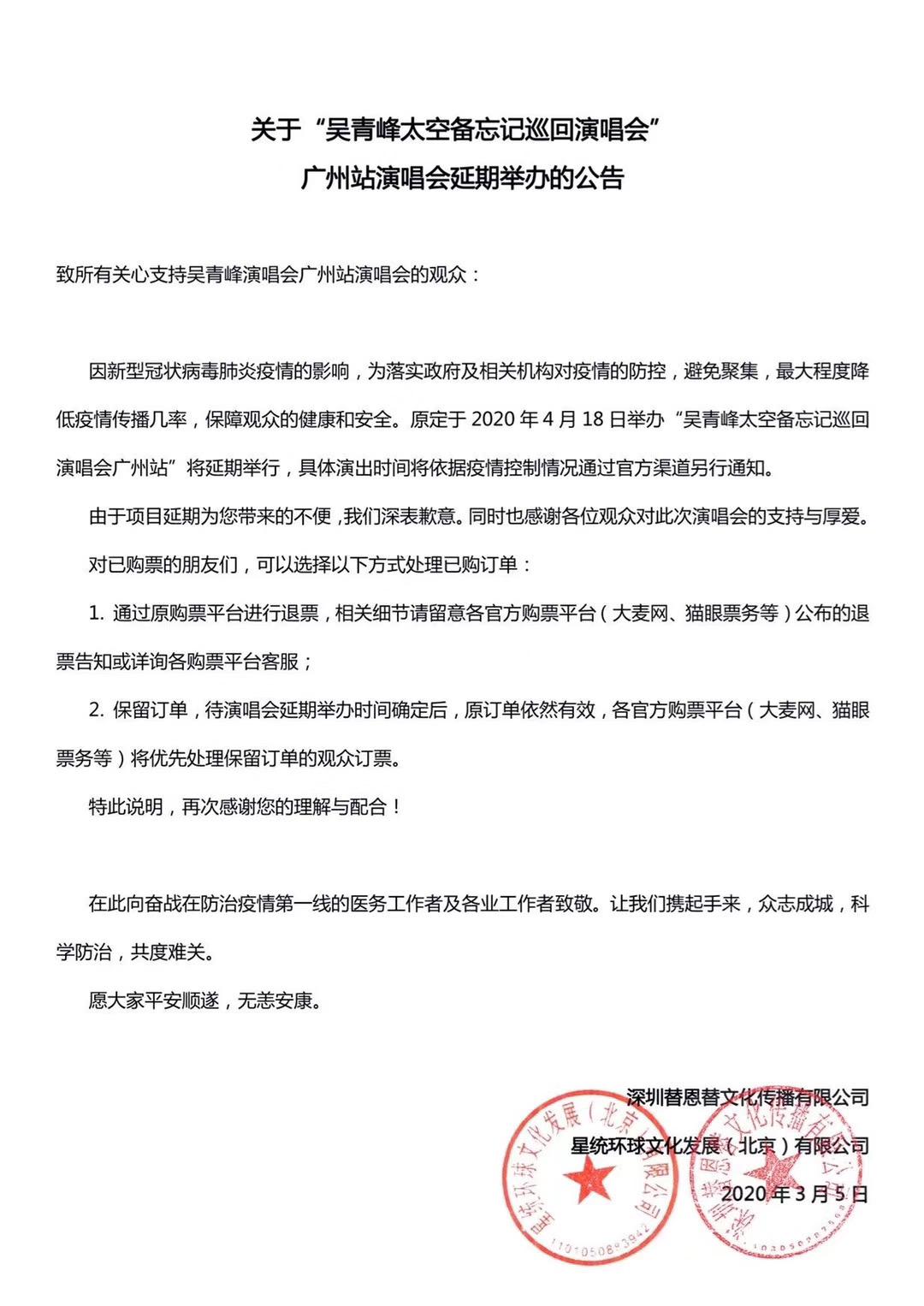 2021吴青峰「太空備忘記」巡回演唱会-广州站