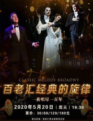 2020百老汇经典旋律济宁音乐会