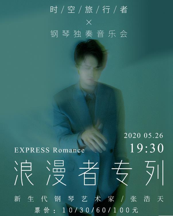 2020张浩天济宁音乐会
