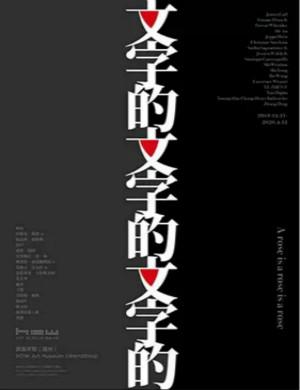 2020文字的文字的文字的温州站