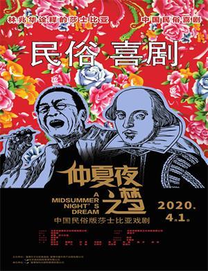 2020话剧仲夏夜之梦淄博站