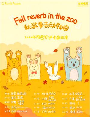 2020动物园钉子户重庆演唱会