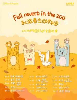 2020動物園釘子戶成都演唱會