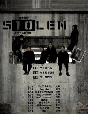秘密行动乐队北京演唱会