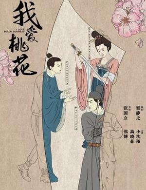 2021话剧我爱桃花广州站