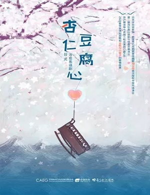 话剧《杏仁豆腐心》厦门站