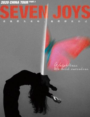 2020Seven Joys樂隊西安演唱會