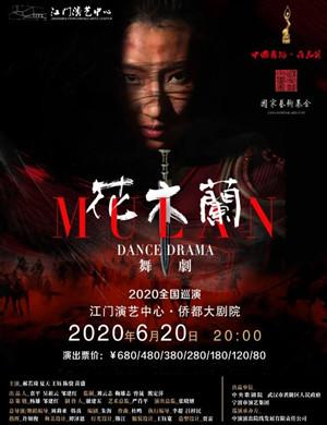 2020舞剧花木兰江门站