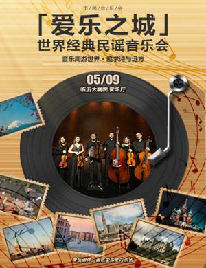 2020爱乐之城临沂音乐会