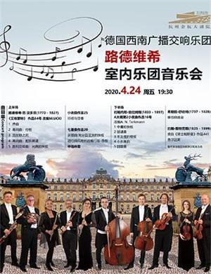 路德维希室内乐团杭州音乐会