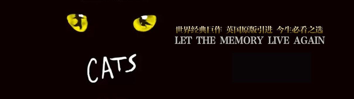 深圳音樂劇《貓》CATS