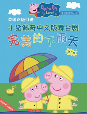 2020舞臺劇小豬佩奇臨沂站