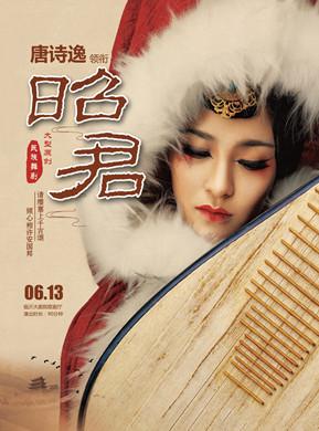 2020舞劇昭君臨沂站