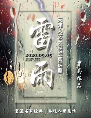 2020話劇雷雨臨沂站