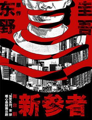 2020舞台剧新参者台州站