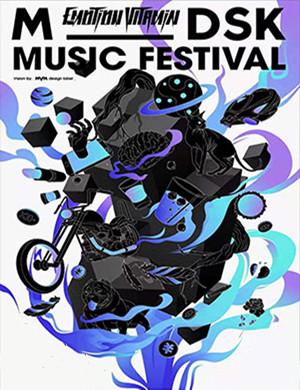2020哈尔滨MDSK音乐节