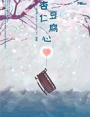 2020话剧杏仁豆腐心宁波站