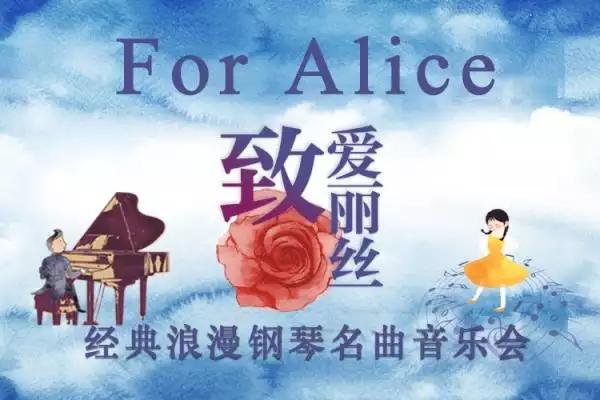 """2021""""致·爱丽丝""""经典浪漫钢琴名曲音乐会-成都站"""