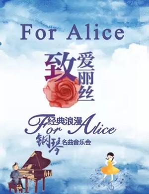 2020致愛麗絲成都音樂會
