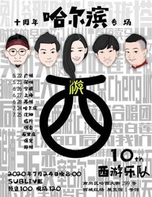 2020西游乐队哈尔滨演唱会
