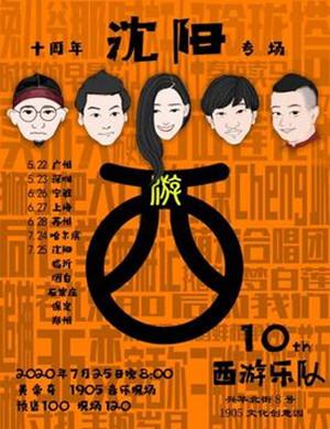 2020西游樂隊沈陽演唱會