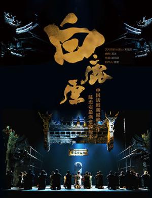 2020话剧白鹿原唐山站