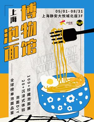 2020上海泡面博物館
