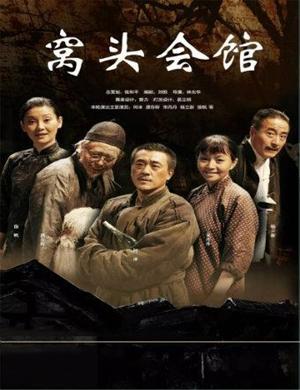 2020話劇窩頭會館北京站