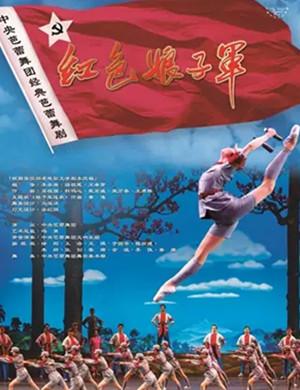 2020芭蕾舞剧红色娘子军吉安站