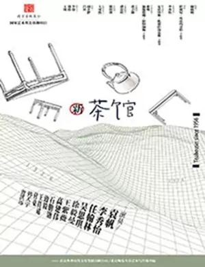 2020话剧新茶馆唐山站