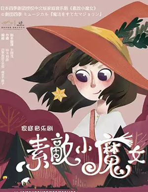 2020音乐剧素敵小魔女唐山站