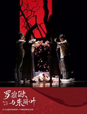 2020芭蕾舞剧罗密欧与朱丽叶泉州站