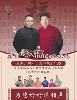 2020郑州哈福相声大会