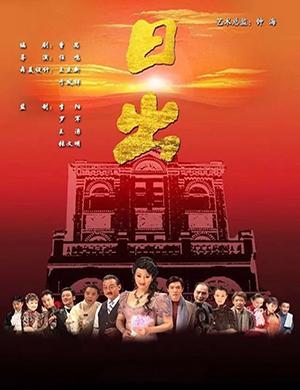 2020话剧日出唐山站