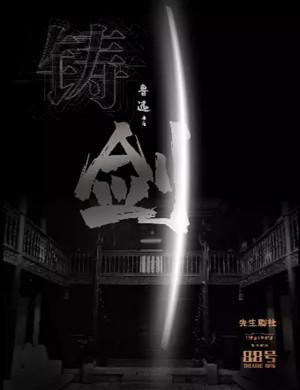 2020话剧铸剑昆明站